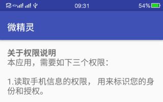 【微信】微精灵 v1.6.7破解版 ★无需积分/任意激活★【1.26】