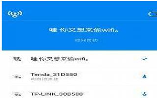安卓WiFi万能钥匙V9.9.9显示密码版