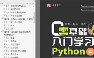 小甲鱼零基础入门学Python