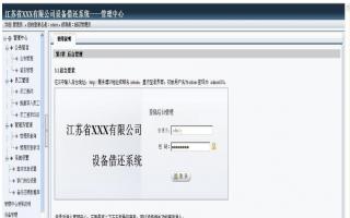 雷速设备借还系统 v7.14借还软件