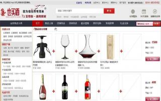 Shop7z网上购物系统v4.2.5