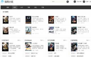 狂雨小说cms v1.2.8网站源码