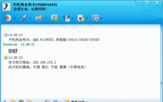 【绝世佳作】QQ 2009 绿色显IP复活版,发送文字即可显示对方位置:X国X省X市X县